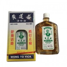 Wood Lock  - wong to Yick - back Pain Aches Relief Oil 50ml